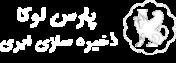 پارس لوکا | آپلود و اشتراک گذاری فایل